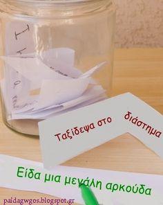 Άσκηση- παιχνίδι: Ιστορίες με ένα βάζο (ανάπτυξη λεξιλογίου, δημιουργικής σκέψης και γραφής)