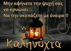 Καληνύχτα Good Night, Good Morning, Night Wishes, Live Laugh Love, Greek Quotes, Wise Words, Beautiful Pictures, Inspirational Quotes, Humor