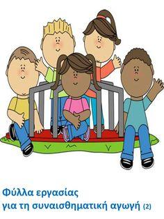 Φύλλα εργασίας για τη συναισθηματική αγωγή (2) Τα φύλλα εργασίας δημιουργήθηκαν από τον εκπ/κό Αντώνη Ζαρίντα. Life Skills For Children, Social Stories, Play Therapy, Coping Skills, Motor Skills, Projects To Try, Family Guy, Parenting, Clip Art