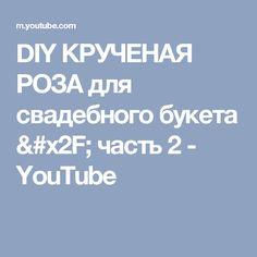 DIY КРУЧЕНАЯ РОЗА для свадебного букета / часть 2 - YouTube