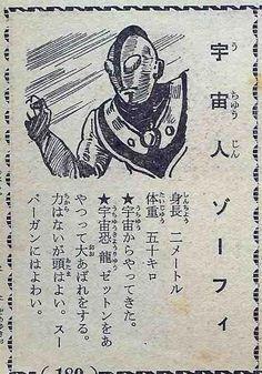 宇宙人ゾーフィは力はないが頭は良い。ゼットンをあやつって大暴れする。
