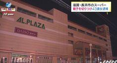 Em Shiga, mãe e filha foram atacadas dentro de um supermercado em Nagahama. Veja mais.