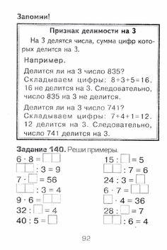 135144932_SHklyarova_TV_Kak_ya_uchila_moyu_devochku_tablice_umnozheniya93.jpg (467×699)