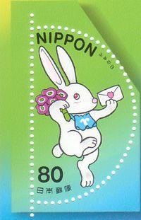 ♥ ◙ Japan, Postage Stamp. ◙ (an interesting shape)