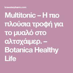 Multitonic – Η πιο πλούσια τροφή για το μυαλό στο αλτσχάιμερ. – Botanica Healthy Life