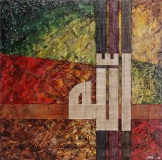 Art by Salva Rasool - Allah (God). Mixed media on canvas. Arabic Calligraphy Art, Arabic Art, Wallpaper Ramadhan, Arabic Decor, Calligraphy For Beginners, Islamic Wallpaper, Art Sketches, Creative Art, Abstract