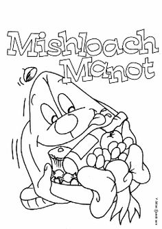 coloring page purim mishloach manot english