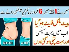 Fat Cutter Drink For Extreme Weight Loss Fat Cutter Drink, Adele Weight, Weight Loss Workout Plan, Fat Loss Diet, Weight Loss Drinks, Deep Words, Health And Beauty Tips, Lose Belly Fat, Health Fitness