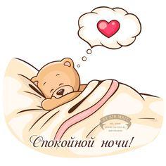 Доброй ночи и сладких