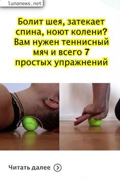 Neck Problems, Natural Antibiotics, Pilates, Massage, Health Fitness, Stress, Workout, Sports, Yoga