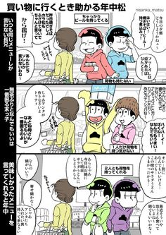 おそ松さん Ichimatsu, South Park, Anime Love, Haikyuu, Anime Characters, Geek Stuff, Animation, Fan Art, Manga