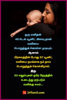 Tamil Motivational Quotes, Morning Inspirational Quotes, One Word Quotes, Real Life Quotes, Marriage Wishes Quotes, Relationship Disappointment Quotes, Sympathy Quotes For Loss, Ramadhan Quotes, Bible Words Images
