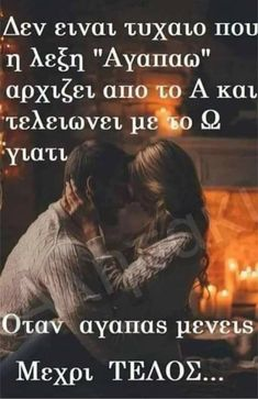 Couple Presents, Greek Culture, Clever Quotes, Greek Quotes, Wise Words, Love Story, Good Morning, Me Quotes, Lyrics