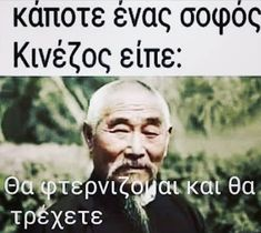 Funny Greek Quotes, Funny Quotes, Wisdom Quotes, Funny Texts, Jokes, Lol, My Love, Corona, Humor