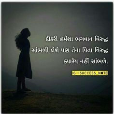 Fathers Love, My Father, Real Life Quotes, True Quotes, Love U Papa, Gujarati Quotes, Father Quotes, Special Quotes, Friendship Quotes