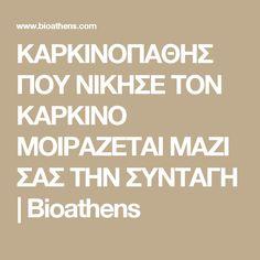 ΚΑΡΚΙΝΟΠΑΘΗΣ ΠΟΥ ΝΙΚΗΣΕ ΤΟΝ ΚΑΡΚΙΝΟ ΜΟΙΡΑΖΕΤΑΙ ΜΑΖΙ ΣΑΣ ΤΗΝ ΣΥΝΤΑΓΗ | Bioathens Diy And Crafts, Athens