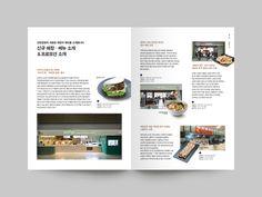 디자인퍼플 Print Layout, Layout Design, Web Design, Booklet Design, Brochure Design, Grid Layouts, Catalog Design, Design Poster, Magazine Design