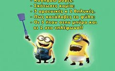 Xaxaxa Minion Jokes, Minions Quotes, Funny Greek Quotes, Funny Statuses, One Liner, Great Words, Just Kidding, Funny Pins, Just For Laughs