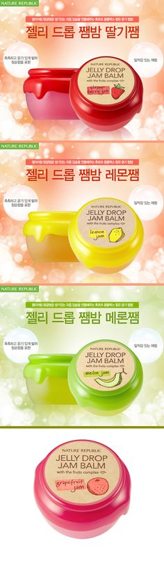 [Nature Republic] Jelly Drop Jam Balm