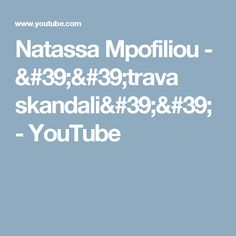 Natassa Mpofiliou - ''trava skandali'' - YouTube Youtube, Youtubers, Youtube Movies