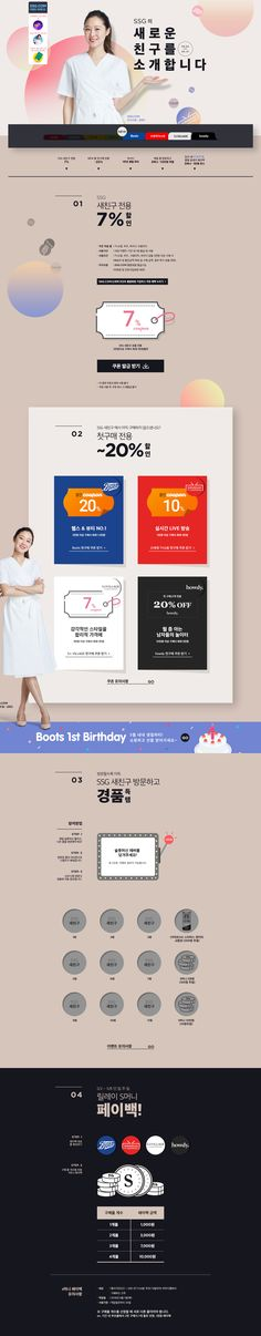 #2018년5월2주차 #ssg #새로운친구를소개합니다 ssg.com Layout Design, Web Design, Graphic Design, Event Banner, Promotional Design, Event Page, Event Design, Web Banners, Template