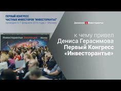 """Первый конгресс """"Инвесторантье"""" приносит результаты! Узнайте больше из нашей рассылки - investorentier.biz/stratone/?utm_source=pablicpin&utm_medium=post&utm_campaign=video1003"""