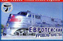 #2003 железная дорога - 10 р. #  пересылка согласно тарифам почты РоссииКарманные Auction