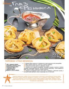 Просто и Вкусно 2 by Prosto Magazine - issuu