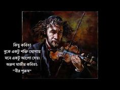 """আমি বীরপুরুষ"" (poem of Inspiration) Realistic Oil Painting, Poems, Movie Posters, Fictional Characters, Inspiration, Art, Biblical Inspiration, Art Background, Poetry"