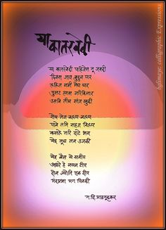 by B G Limaye Reality Quotes, Life Quotes, Shayri Life, Marathi Poems, Marathi Calligraphy, Bollywood Posters, Remember Quotes, Poems Beautiful, Love Quotes For Her