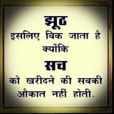 Liar Quotes In Hindi (Lie Quotes in Hindi, jhoot quotes in ...