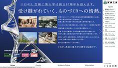 芝浦工業大学 http://www.shibaura-it.ac.jp/