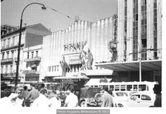 Cinema ''ΤΙΤΑΝΙΑ ''. Πανεπιστημίου 52. (1933-1970). 1.200 θέσεις.