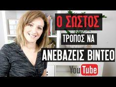 Make Video Greece - YouTube Channel - Greek Video Tutorials - Ποιός είναι ο σωστός τρόπος να ανεβάζεις βίντεο στο YouTube. Made Video, Youtube, How To Make, Create, Youtubers, Youtube Movies