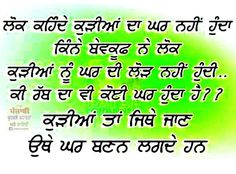 Story Quotes, True Quotes, Best Quotes, True Sayings, Sikh Quotes, Hindi Quotes, Quotations, Shayari Funny, Photos