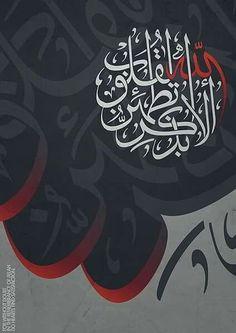 Awe-Inspiring Islamic Calligraphy Artwork by Imran Ashraf Persian Calligraphy, Arabic Calligraphy Art, Beautiful Calligraphy, Arabic Art, Islamic Patterns, Creations, Artwork, Allah, Arabic Quotes
