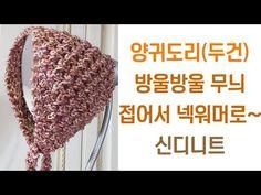 Crochet Hats, Crochet Ideas, Knitting, Accessories, Crochet Purses, Head Bands, Caps Hats, Manualidades, Knitting Hats