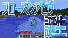 マインクラフト アブ - YouTube