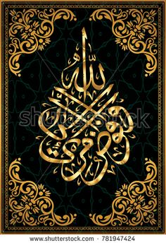 Arabic calligraphy from the Qur'an Surah al Ghafir 40, 44 ayat. Arabic Calligraphy Art, Arabic Art, Quran Surah, Kaligrafi Islam, Islamic Wall Art, Islamic Prayer, Islamic Patterns, God Pictures, Islamic Pictures