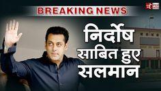 जोधपुर : बाॅलीवुड सुपरस्टार सलमान खान को चिंकारा शिकार मामले में कोर्ट ने फैसला सुना दिया है. जोधपुर उच्च न्यायालय ने अपना फैसला सुनाते हुए सलमान को चिंकारा हिरण शिकार मा... News Track, Salman Khan
