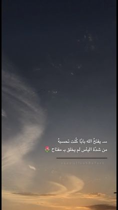 Free Phone Wallpaper, Aesthetic Iphone Wallpaper, Snap Quotes, Words Quotes, Creative Instagram Stories, Instagram Story, Arabic Love Quotes, Islamic Quotes, Mixed Feelings Quotes