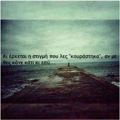 Αμε...! Truth Quotes, Wisdom Quotes, Greek Quotes, Pictogram, In Writing, True Stories, Favorite Quotes, Philosophy, Life Is Good
