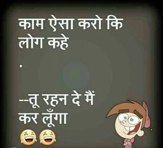 Funny thats right Funny Quotes In Hindi, Funny Picture Quotes, Photo Quotes, Crazy Quotes, Boy Quotes, Karma Quotes, Jokes Quotes, True Quotes, Memes