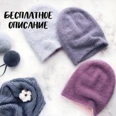 "ГРУППА О МАГАЗИНАХ ПРЯЖИ on Instagram: ""Бесплатное описание двойной шапки бини из пуха норки от мастера @marina_zolotyx 🔥🔥🔥 . Для того чтобы связать такую шапку  на Ог 56-58 вам…"" Loom Knitting, Baby Knitting, Knit Crochet, Crochet Hats, Yarn Store, Knit Fashion, Beanie Hats, Headbands, Knitted Hats"