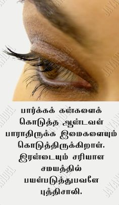 Tamil Motivational Quotes, Tamil Love Quotes, Like Quotes, Real Life Quotes, Reality Quotes, Love Quotes For Him, Inspirational Quotes, Love Status Whatsapp, Golden Quotes