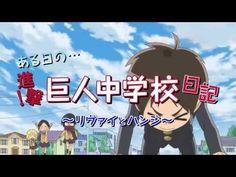 Promocyjne wideo Shingeki! Kyojin Chuugakkou, premiera anime 4 października.