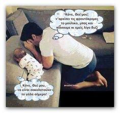 Φωτογραφία του Frixos ToAtomo. Greek Memes, Funny Greek Quotes, Funny Baby Quotes, Funny Images, Funny Pictures, Kai, Couple Presents, Teaching Humor, Baby Girl Images