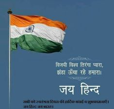 74th Happy Independence Day INDIA Quotes With Images 2020