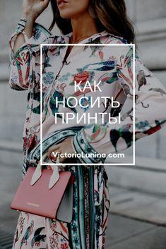 Как носить принты: правила, идеи, сочетания - VictoriaLunina.com