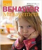 The ChildUp Behavior Management: Negative Behaviors Course provides practical and efficient parenting advice on how to reduce and even suppress your children's most undesirable behaviors.